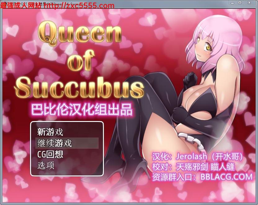 魅魔女王 V1.02+攻略+存档【PC+安卓版】